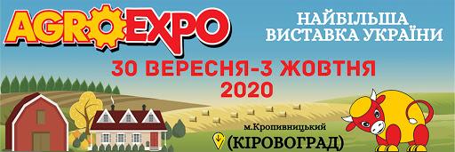 агроєкспо 2020